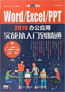 Word/Excel/PPT 2019辦公應用實戰從入門到精通-cover