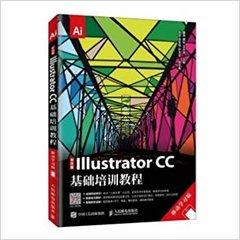 中文版Illustrator CC基礎培訓教程 移動學習版