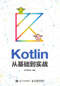 Kotlin從基礎到實戰-cover