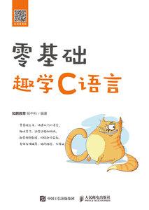 零基礎趣學C語言-cover