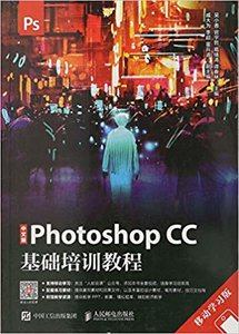 中文版Photoshop CC基礎培訓教程 移動學習版-cover