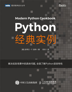 Python經典實例-cover