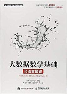大數據數學基礎 (R語言描述)-cover