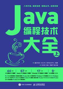 Java 編程技術大全 (套裝上下冊)-cover