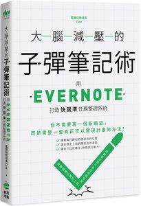 大腦減壓的子彈筆記術:用 Evernote 打造快狠準任務整理系統-cover