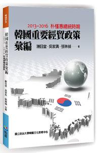 韓國重要經貿政策彙編:2013-2016朴槿惠總統時期-cover