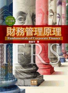 財務管理原理, 8/e (適用: 研究所.大學.實務界)-cover