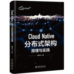 Cloud Native 分佈式架構原理與實踐-cover