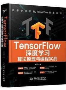 TensorFlow深度學習算法原理與編程實戰-cover