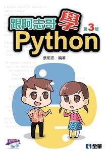 跟阿志哥學 Python, 3/e (附範例光碟)-cover