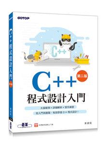 C++ 程式設計入門, 2/e-cover