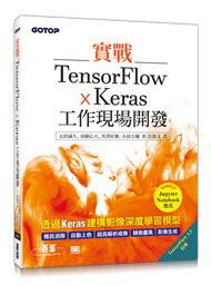 實戰 TensorFlow x Keras 工作現場開發-cover