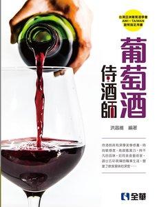 葡萄酒侍酒師-cover