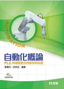 自動化概論 : PLC 與機電整合丙級術科試題, 2/e-cover