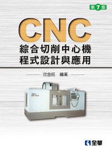 CNC 綜合切削中心機程式設計與應用, 7/e-cover
