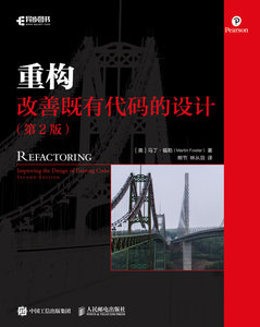 重構 : 改善既有代碼的設計, 2/e (簡中典藏精裝版)(Refactoring: Improving The Design of Existing Code, 2/e)-cover