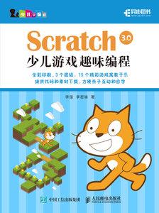 Scratch 3.0少兒游戲趣味編程-cover