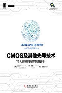 CMOS及其他先導技術:特大規模集成電路設計-cover