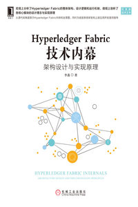 Hyperledger Fabric技術內幕:架構設計與實現原理-cover