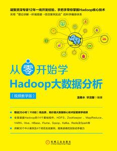 從零開始學 Hadoop 大數據分析:視頻教學版-cover