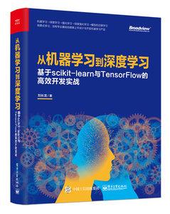 從機器學習到深度學習:基於scikit-learn與TensorFlow的高效開發實戰-cover