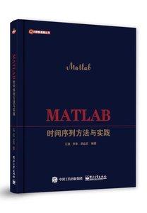 MATLAB 時間序列方法與實踐-cover