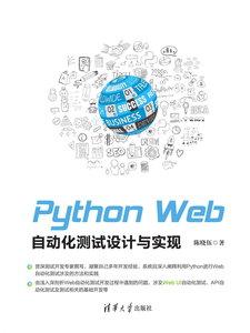 Python Web 自動化測試設計與實現-cover
