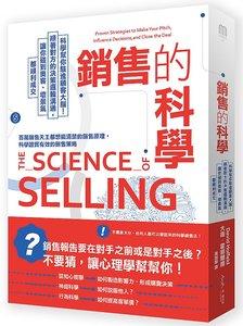 銷售的科學:科學幫你駭進顧客大腦!順著對方的決策邏輯溝通,讓你碰到奧客、壞景氣都順利成交-cover