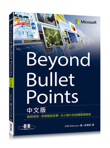 Beyond Bullet Points 中文版|跳脫框架,用視覺說故事,以小搏大的逆轉勝簡報術 (Beyond Bullet Points: Using PowerPoint to tell a compelling story that gets results, 4/e)-cover