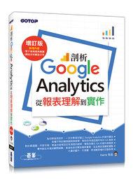 剖析 Google Analytics:從報表理解到實作 (增訂版)-cover