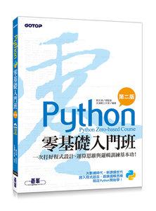 Python 零基礎入門班:一次打好程式設計、運算思維與邏輯訓練基本功!(第二版)(附150分鐘影音教學/範例程式)-cover