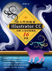 Illustrator CC 從入門到精通 -- 玩轉 Ai設計風華的 16堂課-cover