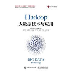 Hadoop大數據技術與應用-cover