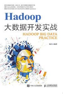 Hadoop大數據開發實戰-cover