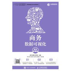 商務數據可視化(全彩微課版)-cover