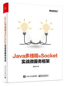 Java 多線程與 Socket:實戰微服務框架-cover