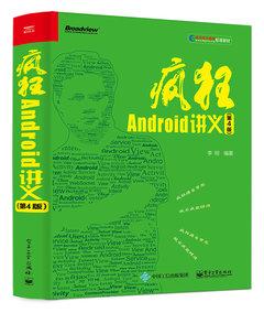 瘋狂 Android 講義, 4/e-cover