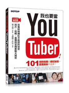 我也要當 YouTuber!百萬粉絲網紅不能說的秘密 - 拍片、剪輯、直播與宣傳實戰大揭密-cover