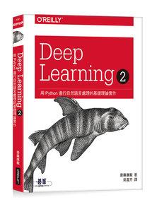Deep Learning 2|用 Python 進行自然語言處理的基礎理論實作-cover