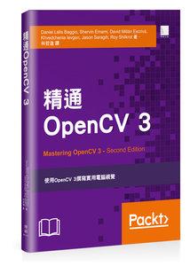 精通 OpenCV 3 (Mastering OpenCV 3, 2/e)-cover