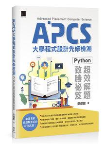 APCS 大學程式設計先修檢測:Python 超效解題致勝祕笈