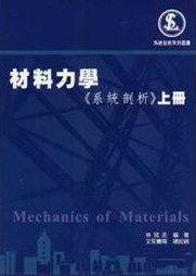 材料力學 : 系統剖析 (上冊)-cover
