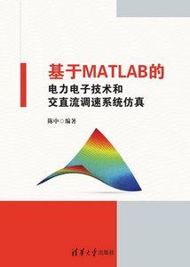 基於MATLAB的電力電子技術和交直流調速系統模擬-cover