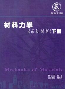 材料力學 : 系統剖析 (下冊)-cover
