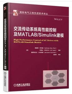 交流傳動系統高性能控制及 MATLAB/Simulink 建模-cover