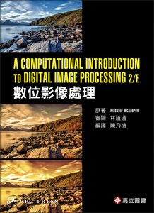 數位影像處理, 2/e (McAndrew: A Computational Introduction to Digital Image Processing, 2/e)    -cover