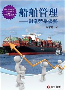 船舶管理-創造競爭優勢 (推薦:林光)-cover