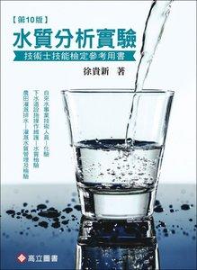 水質分析實驗-技術士技能檢定參考用書, 10/e-cover