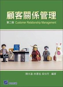 顧客關係管理, 2/e-cover