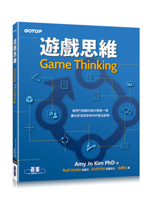 遊戲思維|像熱門遊戲的設計開發一樣,讓玩家深度參與你的產品創新 (Game Thinking: Innovate smarter & drive deep engagement with design techniques from hit games, 2/e)